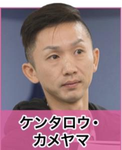 ケンタロウ・カメヤマ