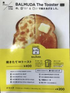 くいしんぼうのトースト店by BALMUDA