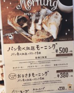 アンティークのパン食べ放題モーニング