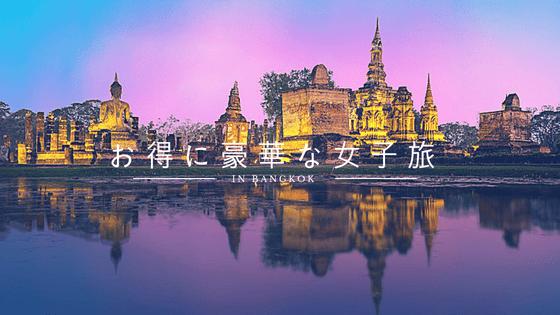 お得に豪華な女子旅inバンコク