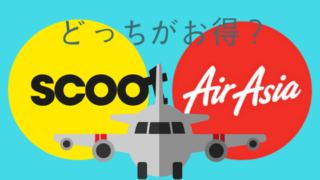 スクートVSエアアジア バンコク路線 機内食、座席、料金を比較