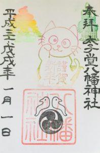太子堂八幡神社の初詣限定御朱印「鏡餅、門松と招きタマちゃん」