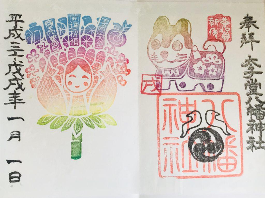 太子堂八幡神社の初詣限定御朱印「張子戌と熊手」
