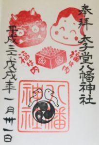 太子堂八幡神社の節分祭り限定御朱印