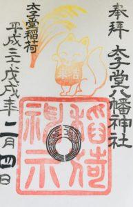 太子堂八幡神社の初午祭限定御朱印