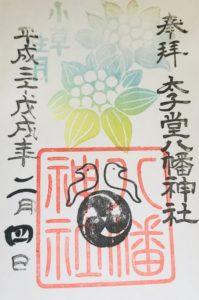 太子堂八幡神社の2月限定御朱印 「フキノトウ(小草生月)」