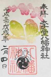 太子堂八幡神社の2月限定御朱印 「梅とメジロ(梅見月)」