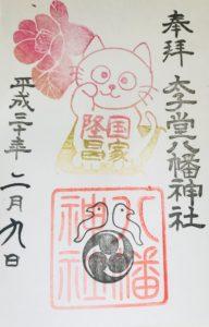 太子堂八幡神社の建国記念日限定御朱印「寒椿と招きタマちゃん」