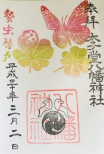 太子堂八幡神社の3月限定御朱印「幸せのクローバー」