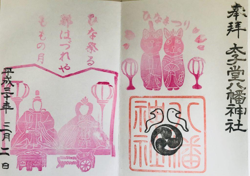 太子堂八幡神社のひな祭り限定御朱印