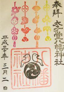 太子堂八幡神社の3月限定御朱印「つるし雛」