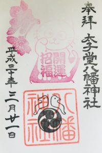 太子堂八幡神社の春分の日限定御朱印「桜と招きタマちゃん」