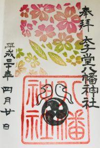 太子堂八幡神社の4月限定御朱印「サクラボール」