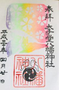 太子堂八幡神社の4月限定御朱印「幸せウサギの春の夢」