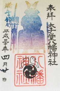 太子堂八幡神社の端午の節句限定御朱印