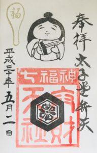 太子堂八幡神社の弁天祭り限定御朱印