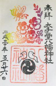 太子堂八幡神社の5月限定御朱印「日本ミツバチのハッチーと花畑」