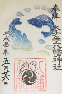 太子堂八幡神社の5月限定御朱印「出てこい出てコイ池の鯉」