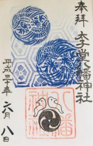 太子堂八幡神社の6月限定御朱印「有職文様(夏)」
