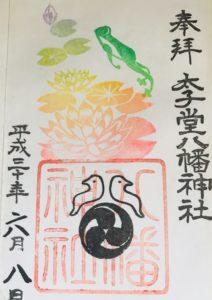 太子堂八幡神社の6月限定御朱印「睡蓮とカエル」