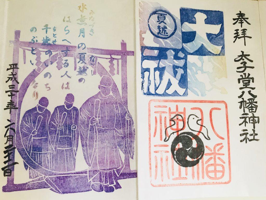 太子堂八幡神社の夏越大祓い限定御朱印