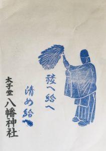 太子堂八幡神社の夏越大祓い限定挟み紙
