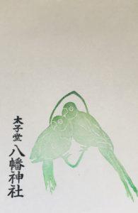 太子堂八幡神社の3月の挟み紙「ワカケホンセイインコ」