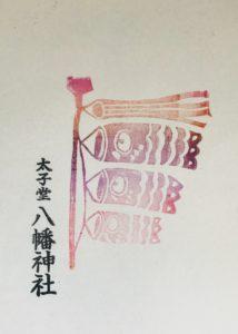 太子堂八幡神社の5月の挟み紙「こいのぼり」
