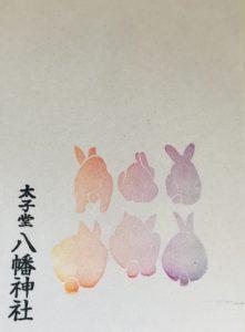 太子堂八幡神社の4月の挟み紙「幸せウサギ」