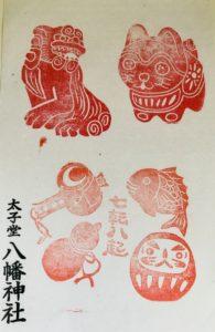 太子堂八幡神社の1月の挟み紙