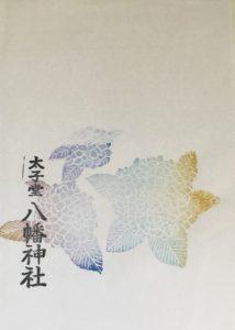 太子堂八幡神社の6月の挟み紙「アジサイ」