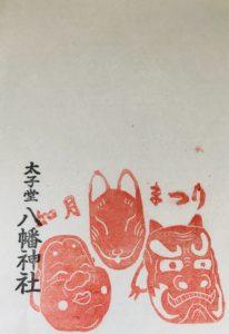 太子堂八幡神社の2月の挾み紙 「2月まつり(節分お多福と鬼、初午のおキツネ)」