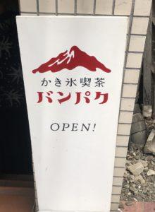 かき氷喫茶バンパク