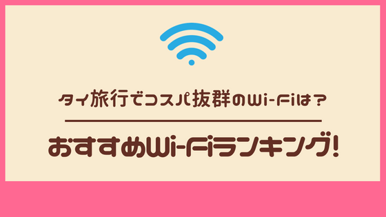 タイ旅行Wi-Fi比較
