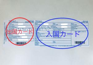 タイの入国カード