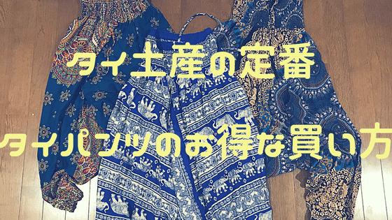 【タイ土産】タイパンツ 現地の価格 デザイン おすすめの購入場所を紹介