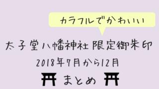 太子堂八幡神社2018年下半期まとめ