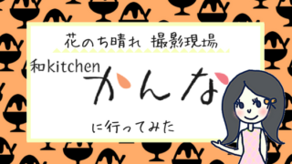 和kitchenかんなに行ってみた