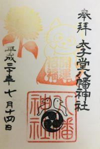 太子堂八幡神社の海の日限定御朱印