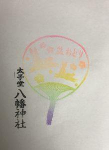 太子堂八幡神社の7月の挟み紙