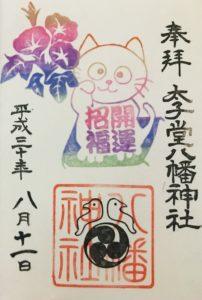 太子堂八幡神社の山の日限定御朱印