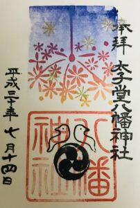 太子堂八幡神社の7月限定御朱印