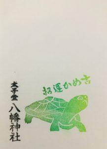 太子堂八幡神社の8月限定御朱印