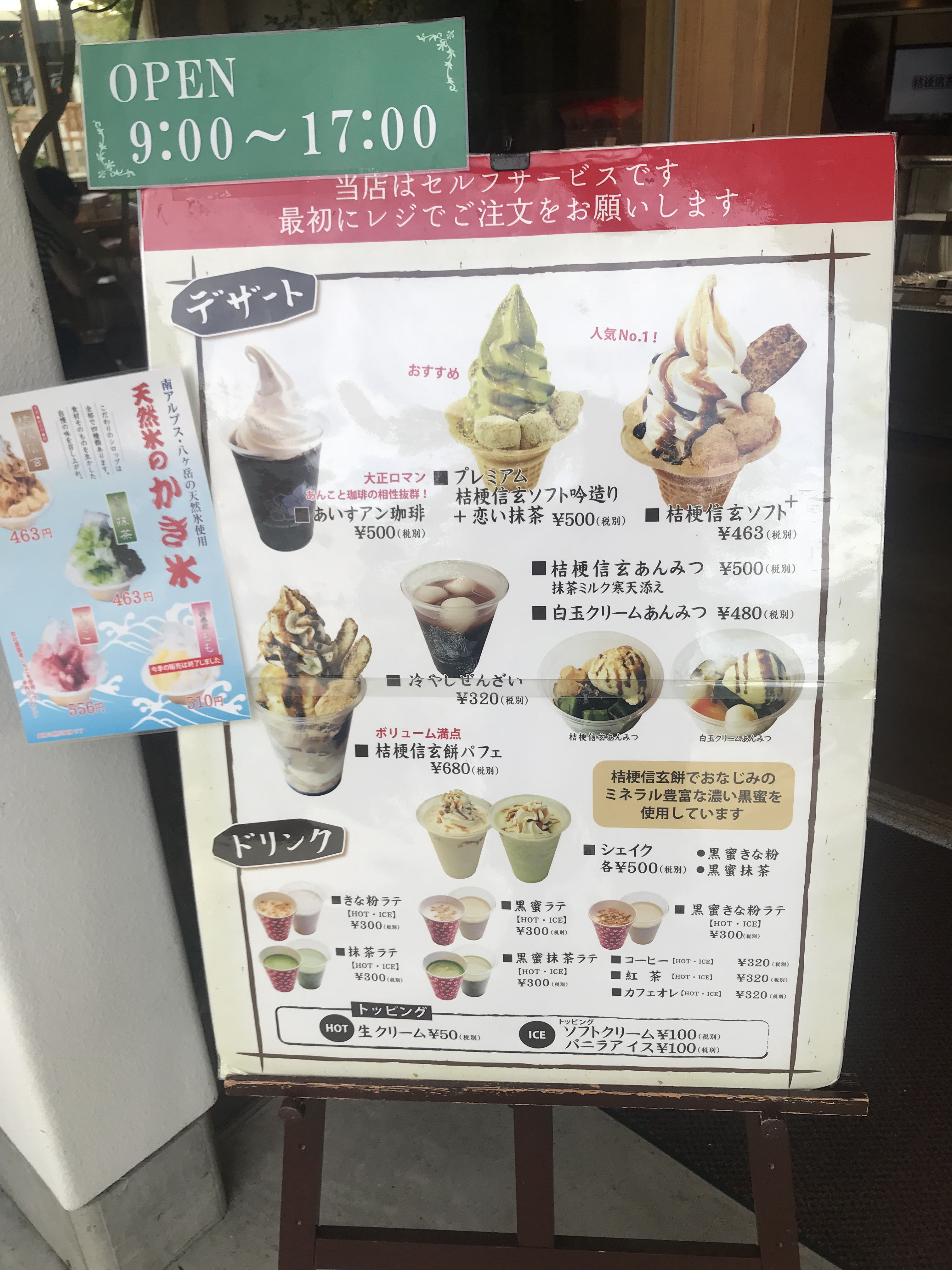 HanaCafe Kikyoのメニュー