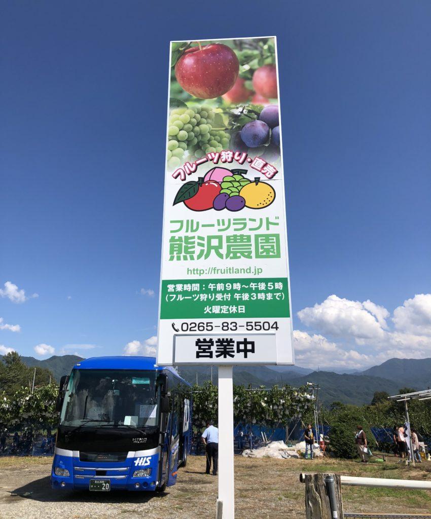 フルーツランド熊沢農園