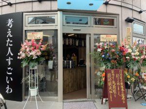 考えた人すごいわ横浜菊名店