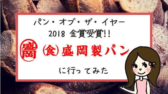 盛岡製パンに行ってみた