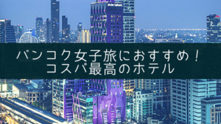 コスパ抜群】バンコクおすすめホテル モードサトーンホテル 宿泊体験記
