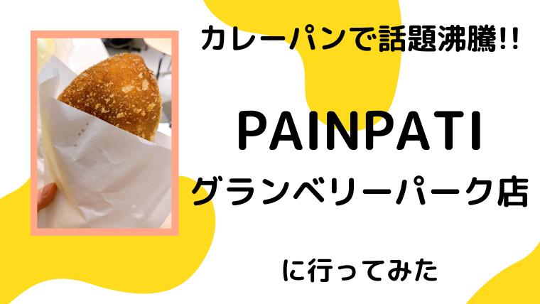 今話題のパン屋PAINPATIに行ってみた